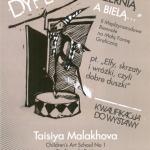 Малахова Таисия