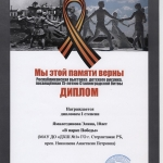 Диплом 1 ст. Ямалетдинова Элина