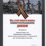Диплом Ананьева Таисия
