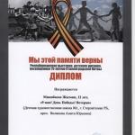 Диплом Минибаева Жасмин