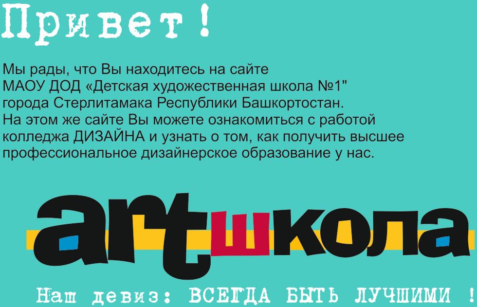 ПерваяХудожественная.РФ Официальный сайт детской художественной школы.