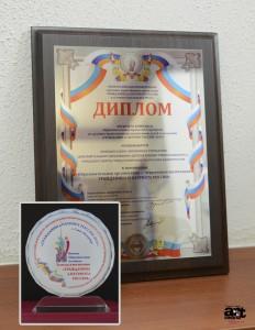 Гражданин патриот России